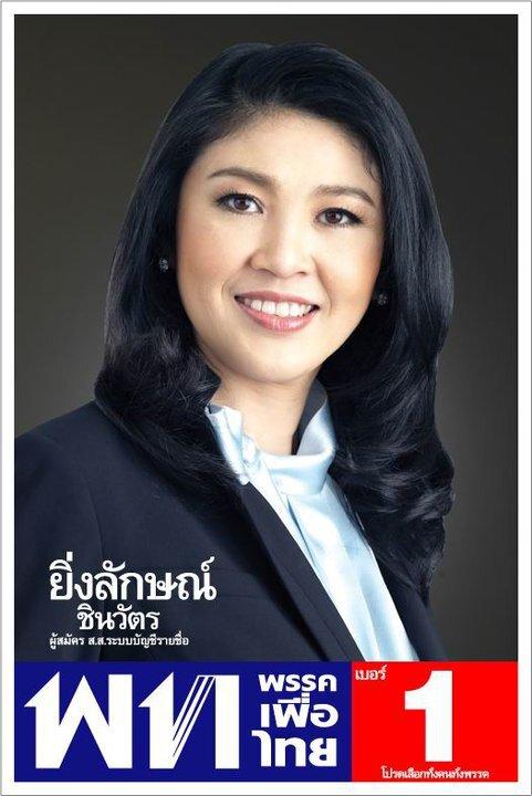 Yingluck Shinawatra.jpg