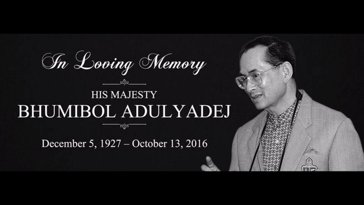 Bhumibol Adulyadej.jpg